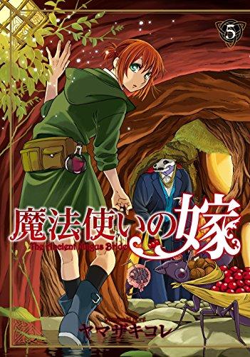 魔法使いの嫁 5 (コミックブレイド)