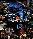 NHKスペシャル ホットスポット 最後の楽園 Blu-ray BOX