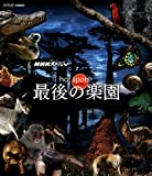 NHKスペシャル ホットスポット 最後の楽園 Blu-ray-BOX [Blu-ray] -