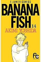 BANANA FISH(14) BANANA FISH (フラワーコミックス) Kindle版