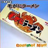 みなみかわ製麺 毛がにラーメン 味噌&醤油&塩 味比べ6食ギフトセット