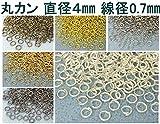 金具 丸カン 直径(外径)4mm 線径0.7mm 12g入り 約330個 全6色 鉄製 マルカン  4,ホワイトシルバー