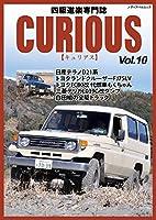 キュリアス Vol.10  (メディアパルムック)