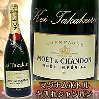 名入れシャンパン シャンパン モエ・エ・シャンドンブリュット アンペリアルマグナムボトル1500ML