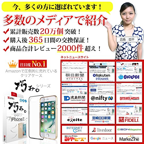 【 iPhone8 ケース ~ 薄くて 軽い】 アイフォン8ケース iPhone8 カバー スマホの美しさを魅せる 巧みシリーズ 存在感ゼロ 0.8mm【 液晶保護フィルム 付き】OVER's (貼り付け4点セット付き)