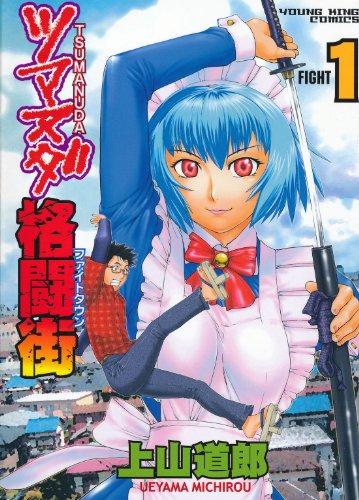 ツマヌダ格闘街(1) (ヤングキングコミックス)