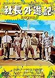 社長外遊記(正・続2枚組) 【東宝DVD名作セレクション】