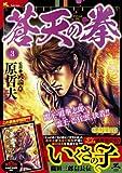 蒼天の拳 3 (ゼノンセレクション)