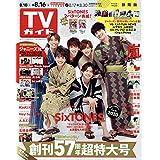 TVガイド静岡版 2019年 8/16 号 [雑誌]