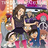 TRY AGAIN (名探偵コナン盤)(初回限定生産)