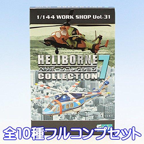 ヘリボーンコレクション7 1/144 WORK SHOP Vol.31 HELIBORNE COLLECTION7 ヘリコプター 模型 食玩 エフトイズ(全10種フルコンプセット)