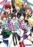 IDOL☆STAGE!!《アイドル・ステージ》 (3) (魔法のiらんど文庫)