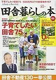 田舎暮らしの本 2017年 10 月号 [雑誌]