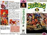 フラグルロック 2 [VHS]