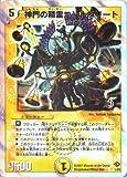 デュエルマスターズ DMC37-001 《神門の精霊エールフリート》