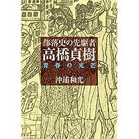 部落史の先駆者・高橋貞樹: 青春の光芒 (単行本)