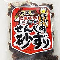 【広島名産】ジャンボせんじ肉砂ずり 1袋(70g) ホルモン珍味【大黒屋食品】