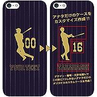 iPhone/Xperia/Galaxy/他機種選択可:野球3箇所カスタム(番号/名前/シルエット)ケース(ユニフォーム:2_M) iPhone7用