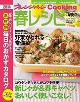 2014春レシピ (オレンジページCOOKING)
