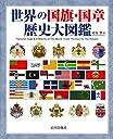 世界の国旗 国章歴史大図鑑