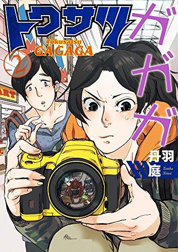 トクサツガガガ 2 (ビッグコミックス)の詳細を見る