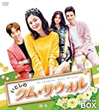 [DVD]いとしのクム・サウォル コンプリートスリムBOX [DVD]