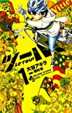 ツール! / 大谷 アキラ のシリーズ情報を見る