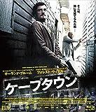 ケープタウン [Blu-ray]
