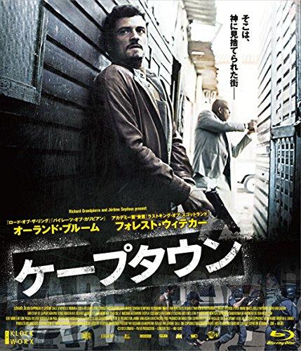 ケープタウン [Blu-ray]の詳細を見る
