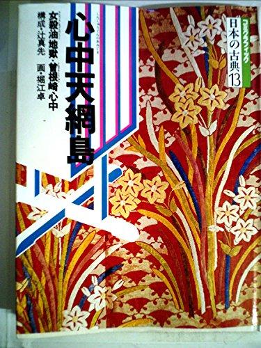 心中天網島―女殺油地獄・曽根崎心中 (1983年) (コミグラフィック―日本の古典)