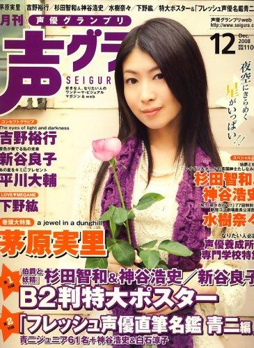 声優グランプリ 2008年 12月号 [雑誌]の詳細を見る