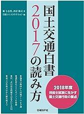 国土交通白書2017の読み方