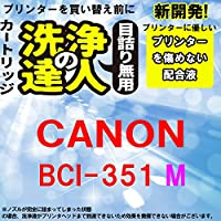 洗浄の達人 プリンター目詰まりヘッドクリーニング洗浄液 キヤノン BCI-351 マゼンタ M