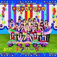 チアリーダー / 恋花火(【CD+VR+VRビューアー】盤)(初回生産限定盤)