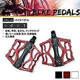 SAILUN サイクリング バイクペダル ベアリングシール アルミ ペダル ロードバイク 自転車 マウンテンバイク レッド 2個セット