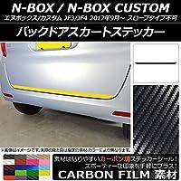 AP バックドアスカートステッカー カーボン調 ホンダ N-BOX/N-BOXカスタム JF3/JF4 2017年09月~ イエロー AP-CF2877-YE