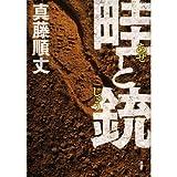 ヴァンパイヤー戦争 / 笠井 潔 のシリーズ情報を見る