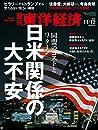 週刊東洋経済 2016年11/12号(日米関係の大不安)