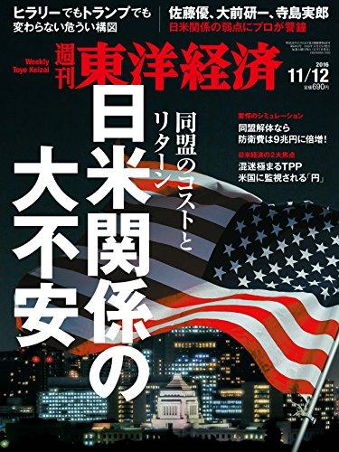 週刊東洋経済 2016年11/12号 [雑誌](日米関係の大不安)の詳細を見る