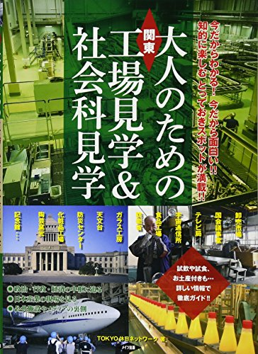 関東 大人のための工場見学&社会科見学
