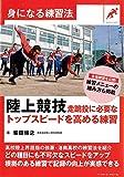 陸上競技 走跳投に必要なトップスピードを高める練習 (身になる練習法)