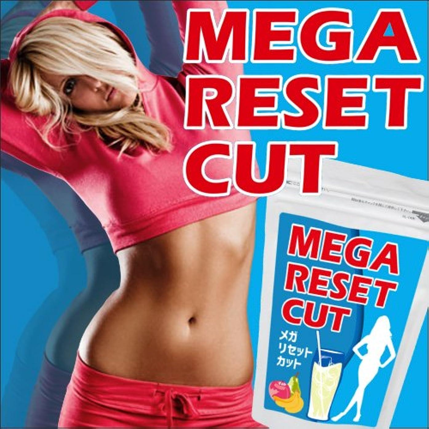露どんよりした攻撃的MEGA RESET CUT(メガリセットカット)ダイエット ダイエットサプリ 送料無料