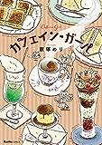 カフェイン・ガール (リュエルコミックス)