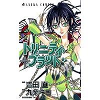 トリニティ・ブラッド(8) (あすかコミックス)