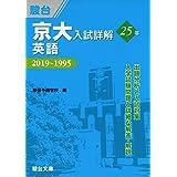 京大入試詳解25年 英語-2019~1995 (京大入試詳解シリーズ)