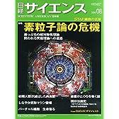 日経サイエンス2014年08月号