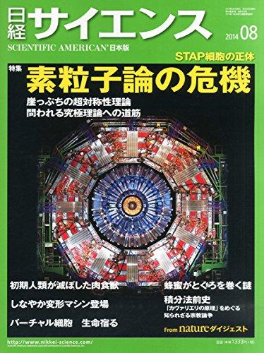 日経サイエンス2014年08月号の詳細を見る