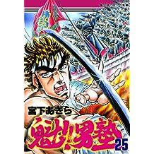 魁!!男塾 第25巻