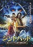 """シンドバッド 秘宝""""メドゥーサの心臓""""と復讐の女神 [DVD]"""