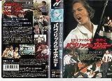 パブリック・エネミー【字幕版】 [VHS]